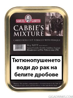 Samuel Gawith Cabbie's Mixture 50гр.